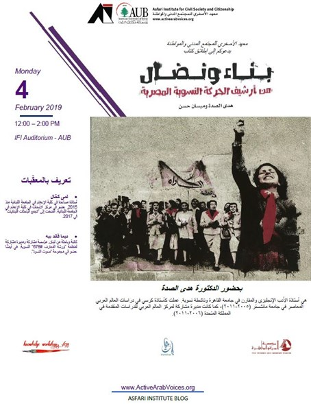 A Legacy of Struggle and Institution Building: From the Archive of the Egyptian Feminist Movement